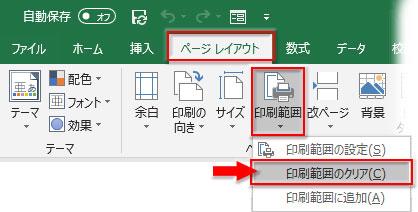 ページレイアウト→「ページ設定」グループ「印刷範囲▼」の「印刷範囲のクリア」をクリック