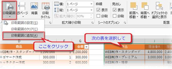 ページレイアウト→「ページ設定」グループ「印刷範囲▼」の「印刷範囲の追加」をクリック