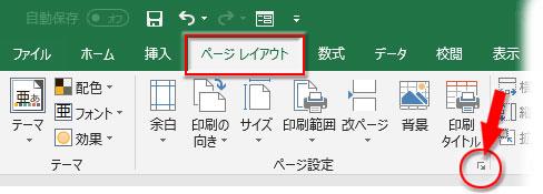「ページ設定」グループの右下隅にある小さな斜め矢印をクリックしてダイアログを表示