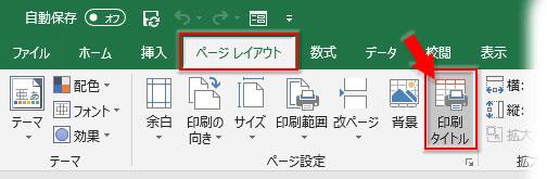 ページレイアウト→「ページ設定」グループ「印刷範囲のタイトル」をクリック