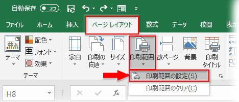 「ページ設定」グループ「印刷範囲▼」から「印刷範囲の設定」をクリック