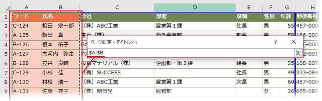 「印刷タイトル」の「タイトル列」に固定したい列範囲を指定