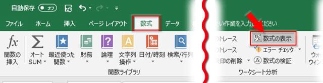 数式タブの数式の表示ボタンをクリック