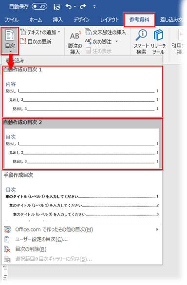 参考文書タブの目次ボタンをクリックし、自動作成タイプを選択
