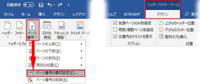 「ヘッダー/フッター ツール」ー「デザイン」タブの「ページ番号」→「ページ番号の書式設定」をクリック