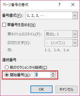ダイアログでページ番号の開始番号を「0」にする