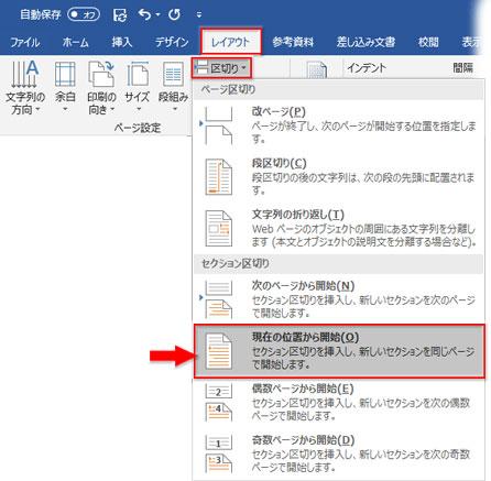 レイアウト→ページ設定→区切り→現在の位置から開始をクリック