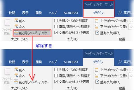 「ヘッダー/フッター ツール」ー「デザイン」タブ→ナビゲーション→前と同じヘッダー/フッターを解除