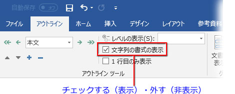 アウトラインツールの「文字列の書式の表示」のチェック