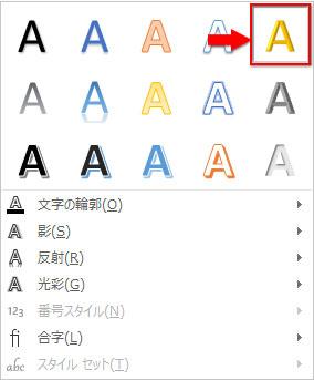 文字効果のリストから、立体文字を選んでクリック