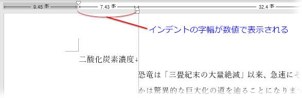 Altキーを押しながらインデントマーカーを動かすとルーラーに文字幅が表示