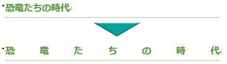 均等割り付けで横幅いっぱいに広がった文字