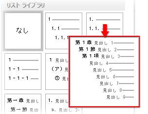 アウトライン作成ボタンのリストライブラリから「第1章ー第1節ー第1項」を選択