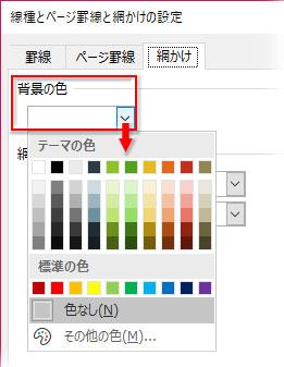 「線種とページ罫線と網かけの設定」ダイアログで網かけの背景の色を設定