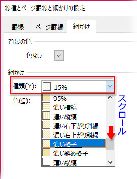 「線種とページ罫線と網かけの設定」ダイアログで網かけの種類を選択