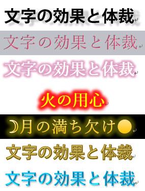 文字の効果のサンプル画像