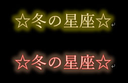 ネオン文字の異なる色のバージョン