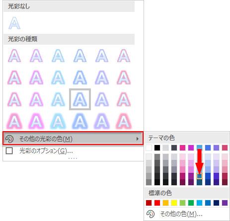 その他の光彩の色→パレットで色を選択