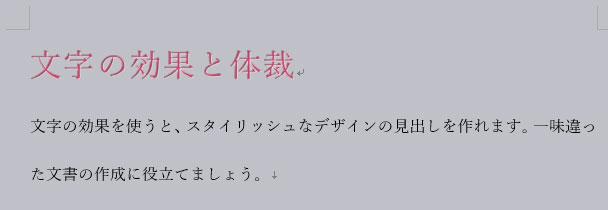 凹み文字の効果・適用例4