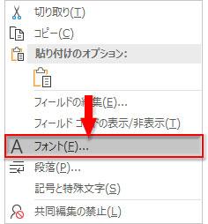 右クリック→フォント