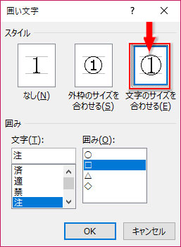 囲い文字ダイアログでスタイルを「文字のサイズを合わせる」にする