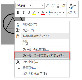 フィールドコードの表示/非表示をクリック