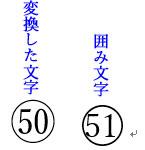 変換した丸数字「50」と囲み文字の「51」