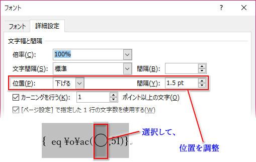 フォントダイアログで囲み文字の枠「○」の位置を修正