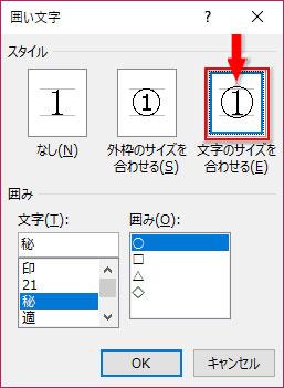 囲い文字ダイアログボックスのスタイルを「文字のサイズを合わせる」に換える