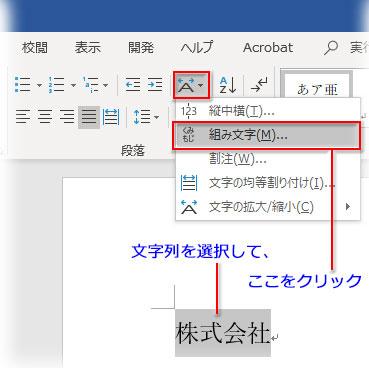 「拡張書式」ボタンから組み文字をクリック