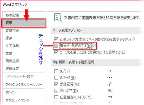 「Wordのオプション」→「表示」→「蛍光ペンを表示する」のチェックを外す