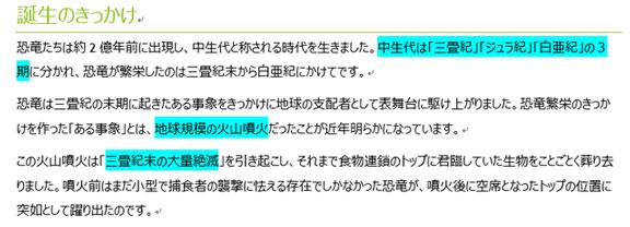 ブルーの蛍光ペンが複数適用された文書