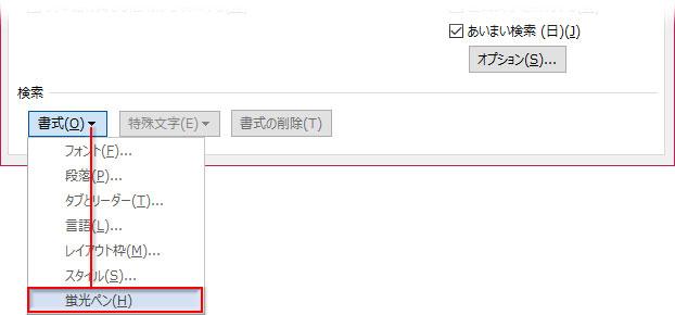 「検索オプション」の書式▼から「蛍光ペン」をクリック