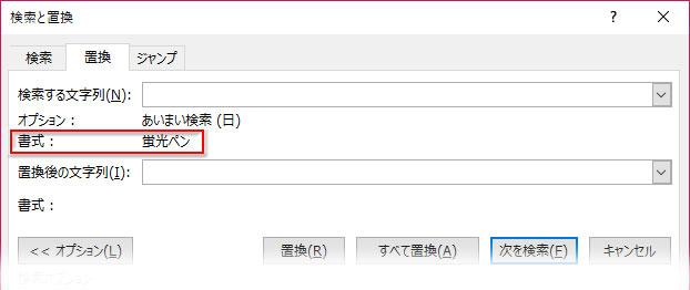 検索する文字列の「書式:」に「蛍光ペン」という記述が追加された