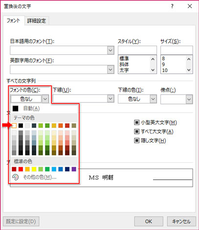 「フォントの色」をパレットから設定