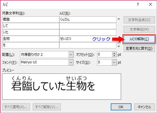 選択されたルビを確認後、ダイアログのルビの解除ボタンをクリック