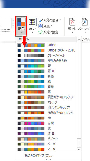 「デザイン」タブの「配色」