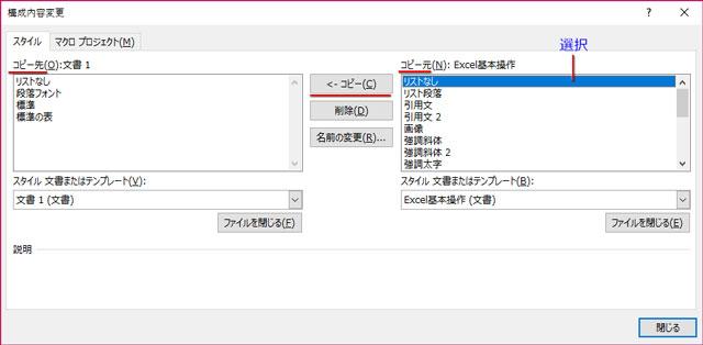 コピー元に、開いたファイルのスタイルが表示