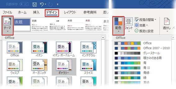 色やフォントが違ったら、テーマ・配色を修正