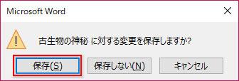 コピー先ファイルの変更確認画面で保存をクリック