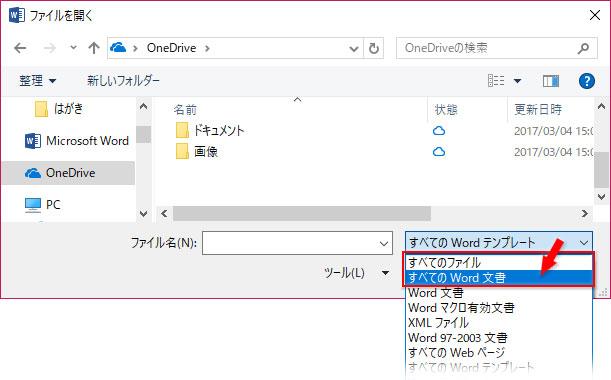 開くファイルの種類を「すべてのWord文書」か「すべてのファイル」にする