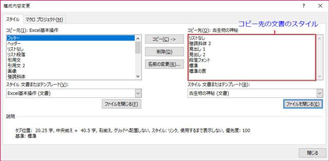 右にコピー先ファイルのスタイルが表示