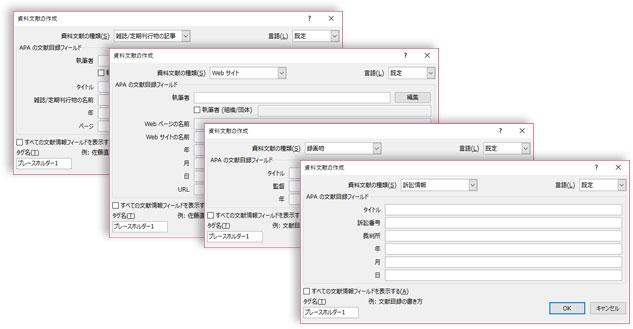 種類による文献目録フィールドの比較例