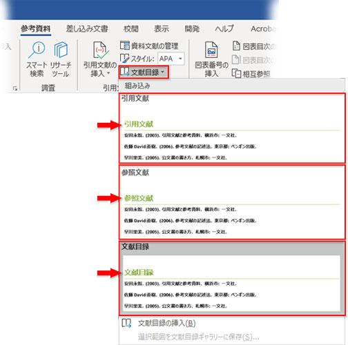 「文献目録」→「引用文献」「参照文献」「文献目録」から選択