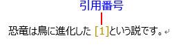 引用文献のバンクーバー方式の例