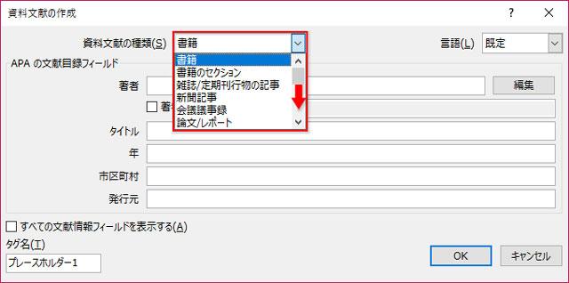 資料文献の作成ダイアログで種類を選択
