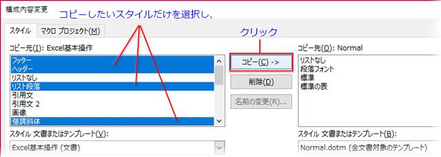 「構成内容変更」左のスタイルを幾つか選択し、「コピー」をクリック