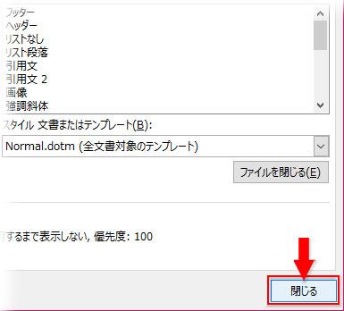 「構成内容変更」画面最下部の「閉じる」をクリック