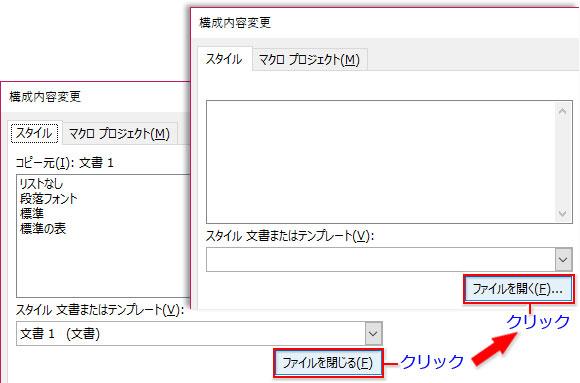 「構成内容変更」左側の「ファイルを閉じる」をクリック→「ファイルを開く」をクリック