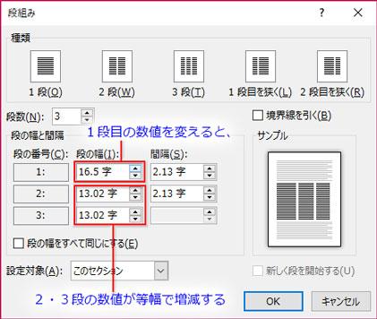 1段目の「段の幅」の数値を「▲▼」を押して増減